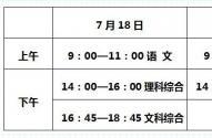 公告来了!河北中考7月18日至19日举行